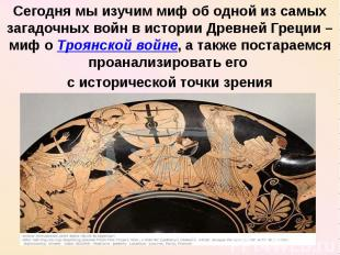 Сегодня мы изучим миф об одной из самых загадочных войн в истории Древней Греции