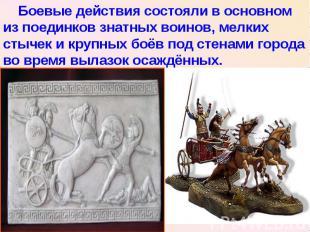 Боевые действия состояли в основном из поединков знатных воинов, мелких стычек и