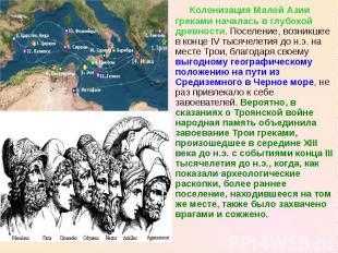 Колонизация Малой Азии греками началась в глубокой древности. Поселение, возникш