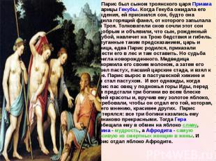 Парис был сыном троянского царя Приама и царицы Гекубы. Когда Гекуба ожидала его