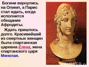 Богини вернулись на Олимп, а Парис стал ждать, когда исполнится обещание Афродит