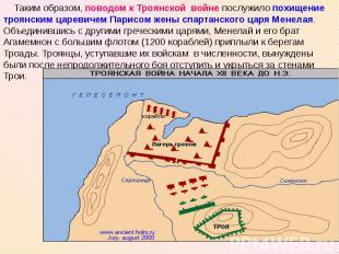 Таким образом, поводом к Троянской войне послужило похищение троянским царевичем