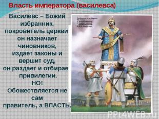 Власть императора (василевса)