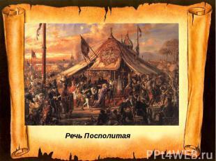 Как называлось государство, которое вмешивалось в дела России в Смутное время? К