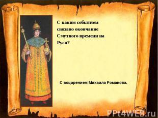 С каким событием С каким событием связано окончание Смутного времени на Руси?