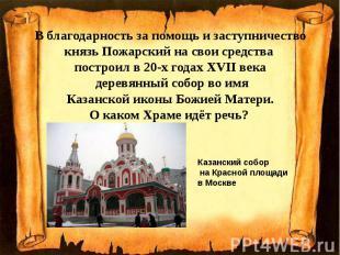 В благодарность за помощь и заступничество князь Пожарский на свои средства пост