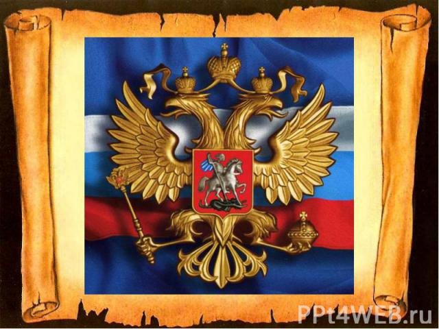 Сколько корон изображено на гербе РФ? Сколько корон изображено на гербе РФ?