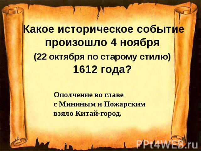 Какое историческое событие произошло 4 ноября (22 октября по старому стилю) 1612 года?