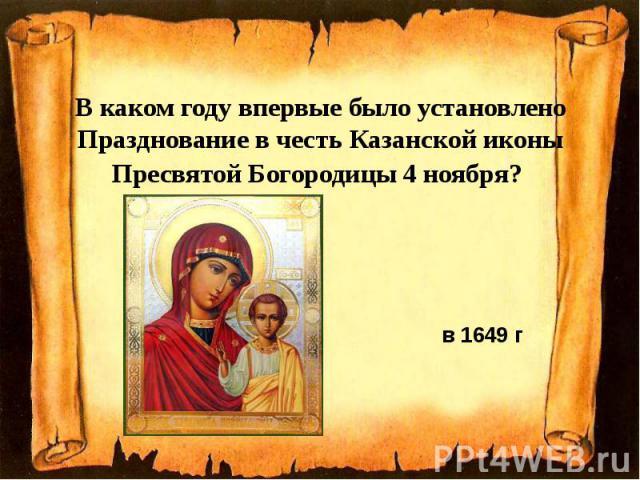 В каком году впервые было установлено Празднование в честь Казанской иконы Пресвятой Богородицы 4 ноября?