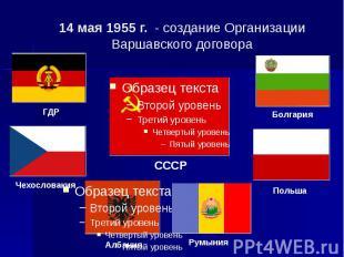 14 мая 1955 г. - создание Организации Варшавского договора