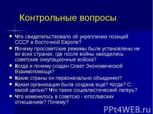 Контрольные вопросы Что свидетельствовало об укреплении позиций СССР в Восточной
