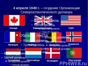 4 апреля 1949 г. – создание Организации Североатлантического договора