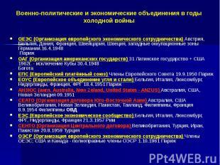 Военно-политические и экономические объединения в годы холодной войны ОЕЭС (Орга