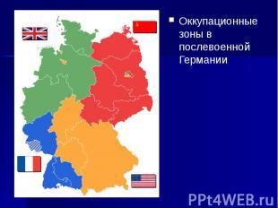 Оккупационные зоны в послевоенной Германии Оккупационные зоны в послевоенной Гер
