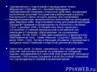 """Одновременно с подготовкой и проведением """"плана Маршалла"""" США вместе с"""