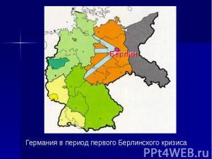 Германия в период первого Берлинского кризиса Германия в период первого Берлинск