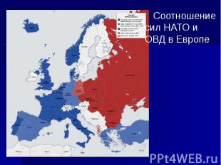 Соотношение сил НАТО и ОВД в Европе Соотношение сил НАТО и ОВД в Европе