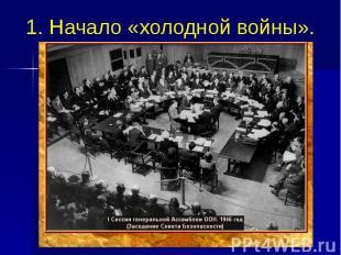 1. Начало «холодной войны».