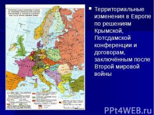 Территориальные изменения в Европе по решениям Крымской, Потсдамской конференции