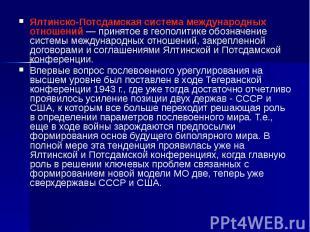 Ялтинско-Потсдамская система международных отношений— принятое в геополити