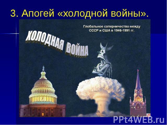 3. Апогей «холодной войны».