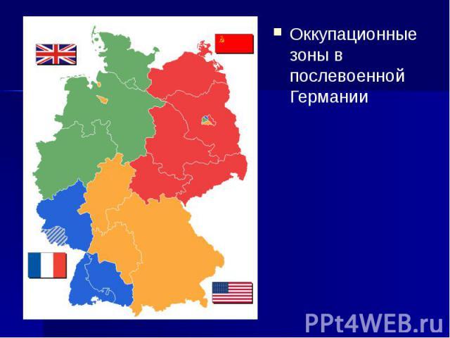 Оккупационные зоны в послевоенной Германии Оккупационные зоны в послевоенной Германии