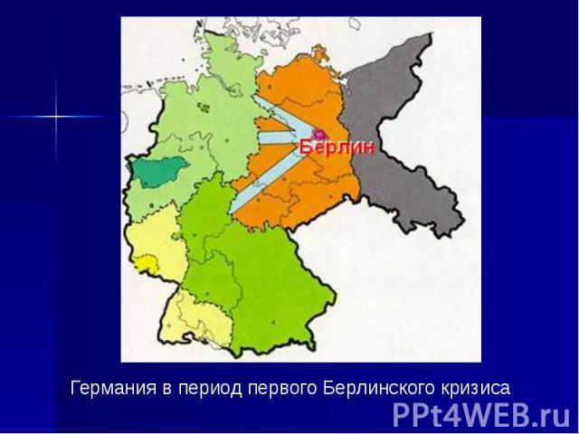Германия в период первого Берлинского кризиса Германия в период первого Берлинского кризиса
