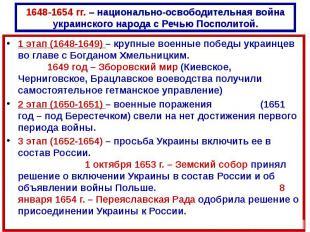 1648-1654 гг. – национально-освободительная война украинского народа с Речью Пос