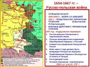 1654-1667 гг. – Русско-польская война УСПЕШНОЕ НАЧАЛО 1656-1658 гг. - ВОЙНА СО Ш