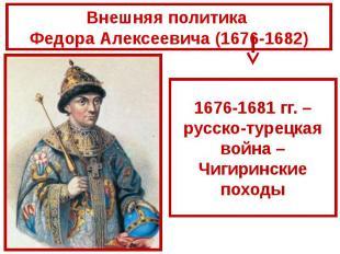 Внешняя политика Федора Алексеевича (1676-1682)