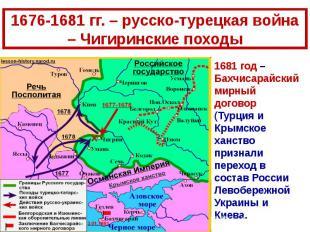 1676-1681 гг. – русско-турецкая война – Чигиринские походы 1681 год – Бахчисарай