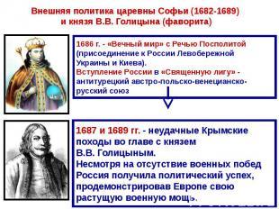 Внешняя политика царевны Софьи (1682-1689) и князя В.В. Голицына (фаворита)
