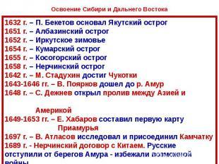Освоение Сибири и Дальнего Востока