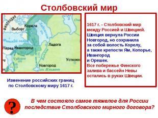 Столбовский мир 1617 г. - Столбовский мир между Россией и Швецией. Швеция вернул