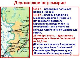 Деулинское перемирие 1616 г. – вторжение польских войск в Россию. 1618 г. – поля