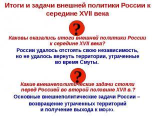 Итоги и задачи внешней политики России к середине XVII века Каковы оказались ито