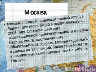 Москва Москва — самый привлекательный город в Европе для инвестиций в недвижимос