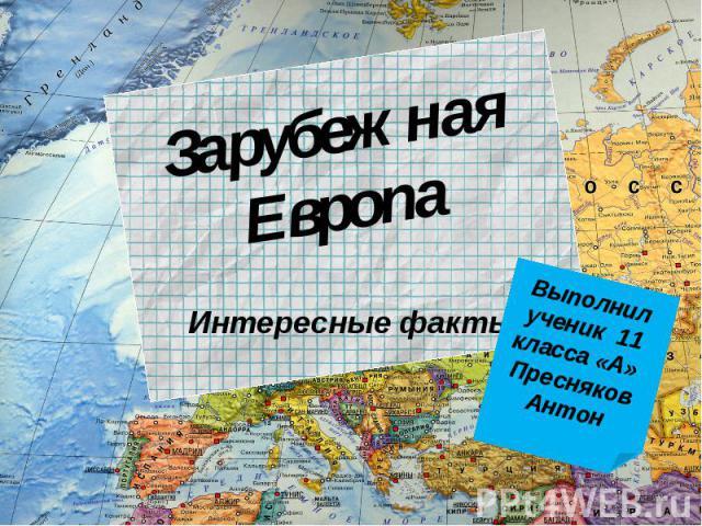 Зарубежная Европа Интересные факты