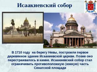 Исаакиевский собор В 1710 году на берегу Невы, построили первое деревянное здани