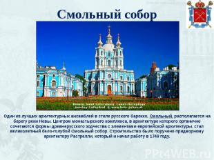 Смольный собор Один из лучших архитектурных ансамблей в стиле русского барокко,