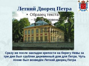 Летний Дворец Петра