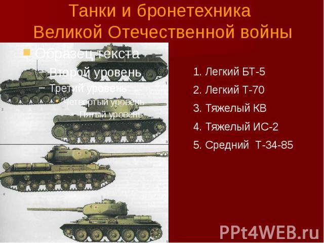 Тот, большой танк великой отечественной войны неплохо развито