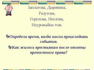 Заплатова, Дырявина, Заплатова, Дырявина, Разутова, Горелова, Неелова, Неурожайн