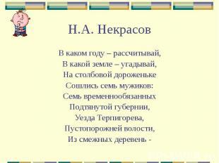 Н.А. Некрасов В каком году – рассчитывай, В какой земле – угадывай, На столбовой