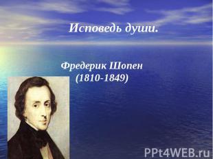 Исповедь души. Фредерик Шопен (1810-1849)