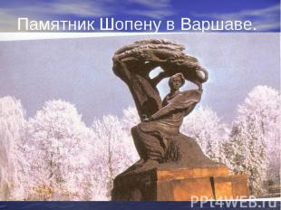 Памятник Шопену в Варшаве.