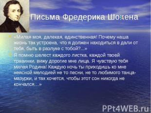 Письма Фредерика Шопена «Милая моя, далекая, единственная! Почему наша жизнь так
