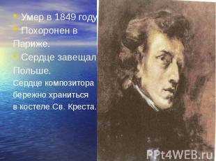 Умер в 1849 году. Похоронен в Париже. Сердце завещал Польше. Сердце композитора