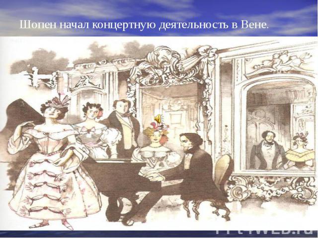 Шопен начал концертную деятельность в Вене.