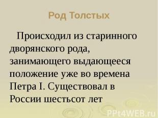 Род Толстых Происходил из старинного дворянского рода, занимающего выдающееся по